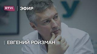 Евгений Ройзман: «Люди в Екатеринбурге показали, что с ними надо считаться»