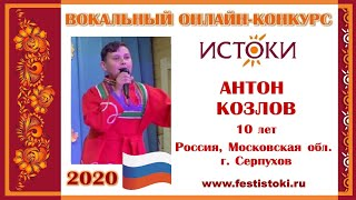 АНТОН КОЗЛОВ, 10 лет (Россия, Московская область, г. Серпухов).