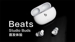【大锤体验】Beats Studio Buds 难道是一台简配版 AirPods Pro?
