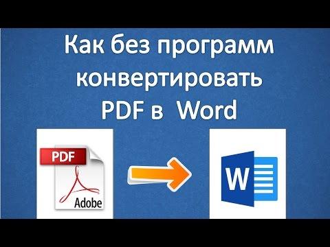 Как из Pdf сделать Word (без программ)