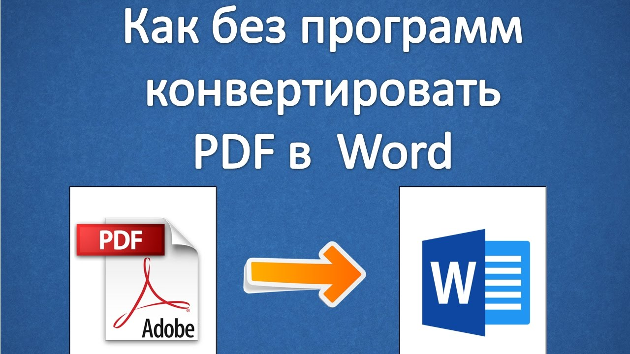 Как из pdf сделать word программа