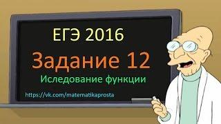 НОВОЕ ВИДЕО ЕГЭ по математике 2016, задача 14 (третья). Математика проста (  ЕГЭ / ОГЭ 2017)