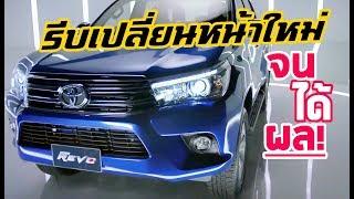 บทเรียนครั้งสำคัญ Toyota Hilux Revo กับดีไซน์ที่ต้องรีบแก้!   MZ Crazy Cars