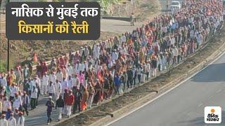 नासिक से मुंबई तक किसानों की रैली