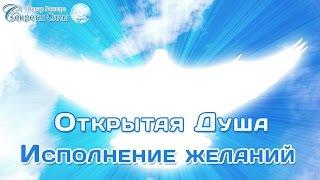"""Вебинар """"Открытая душа. Исполнение желаний!"""" Сергей Ратнер"""