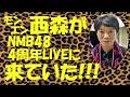 西森がライブに来ていた!!【NMB48】【4周年】【まーちゅん乱入】