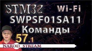 Программирование МК STM32. УРОК 57. Wi-Fi. SPWF01SA11. Команды. Часть 1