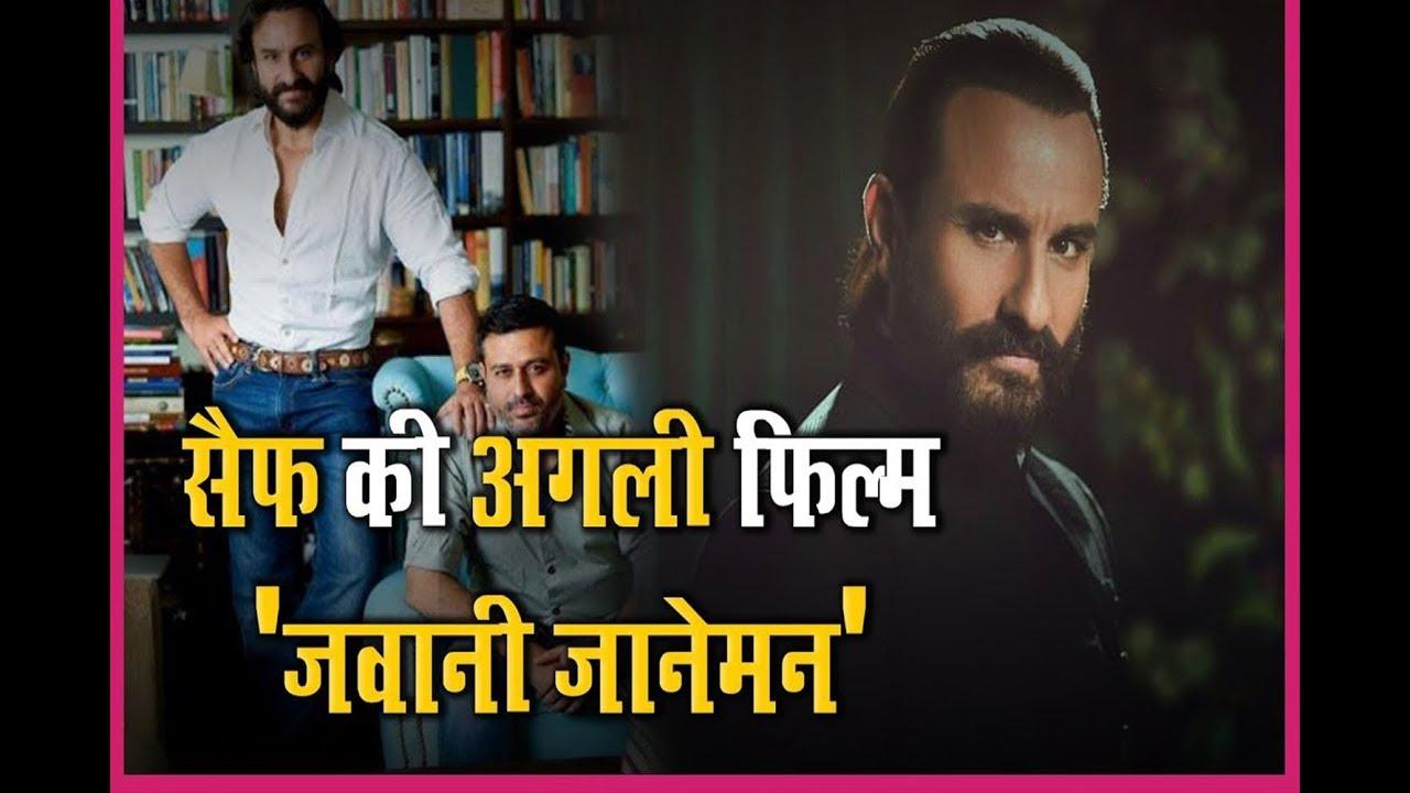 21 Intresting Facts : Saif की अगली Film जवानी जानेमन | Saif Ali Khan | Sara Ali Khan