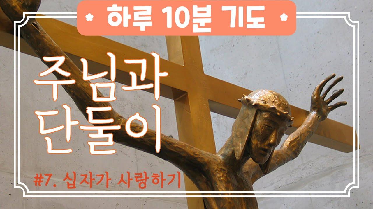 [주님과 단둘이] #7 십자가 사랑하기