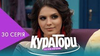 КУРАТОРИ | 30 серія | НЛО TV