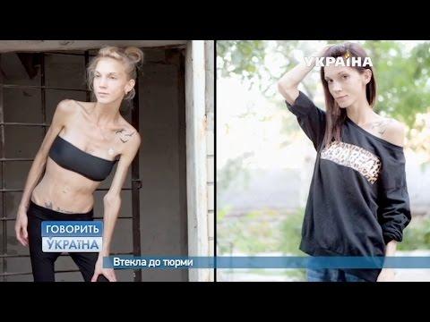 Сбежала в тюрьму (полный выпуск) | Говорить Україна