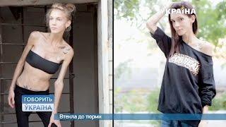 Сбежала в тюрьму (полный выпуск)   Говорить Україна