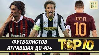 ТОП-10 футболистов, игравших до 40+