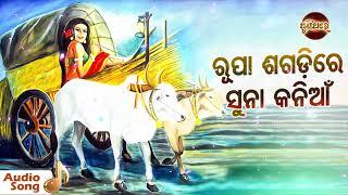 Rupa Sagadire Suna Kania | Old Film Song Audio Version| Jaga Hatare Pagha (Year-1985) | Puni Thare
