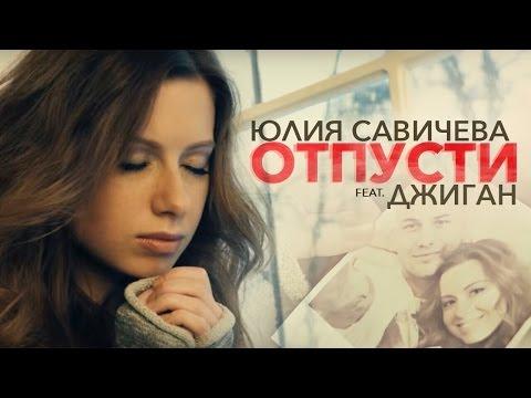 Юлия Савичева feat Джиган — Отпусти