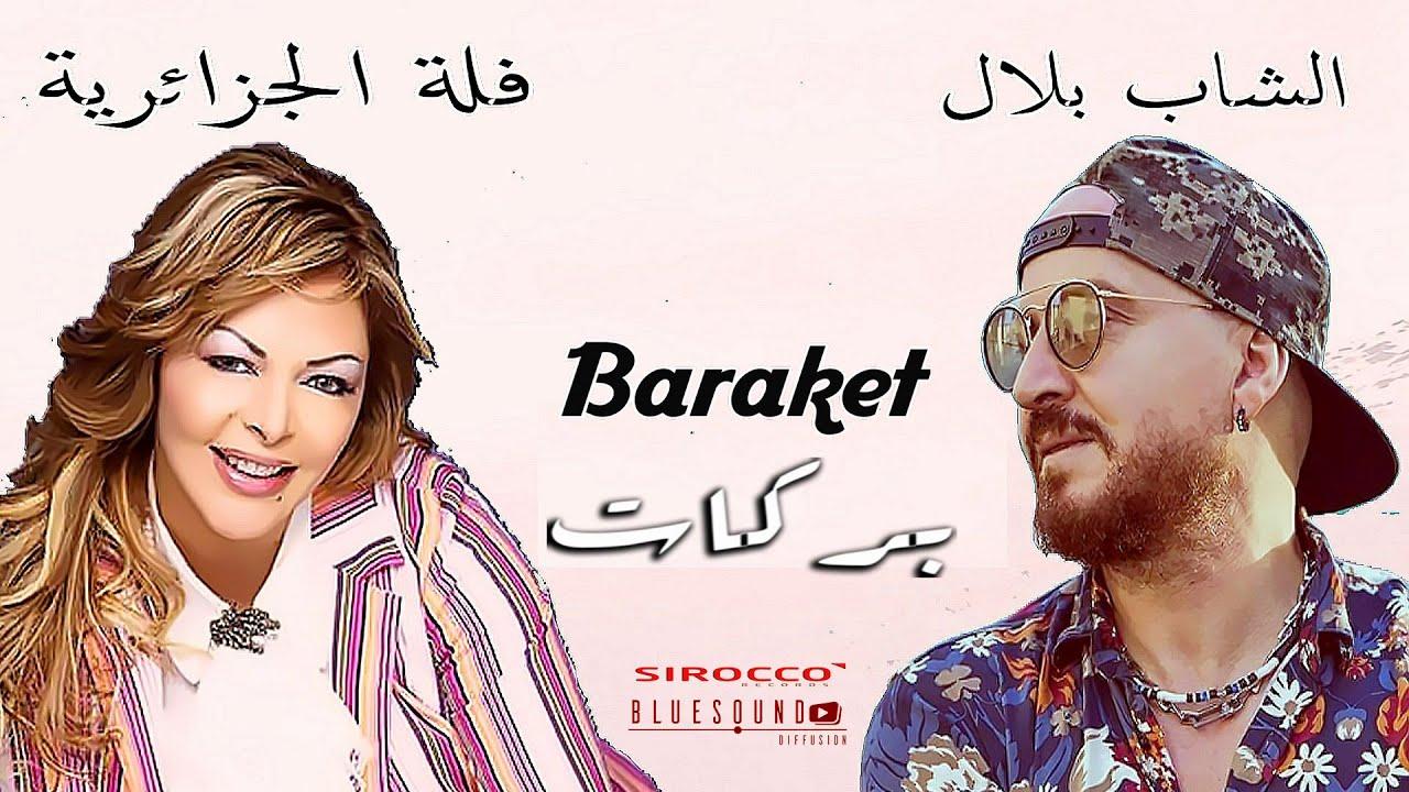 Fella El Djazairia Duo Cheb Bilal - Baraket فلة الجزائرية و الشاب بلال  -  بركات