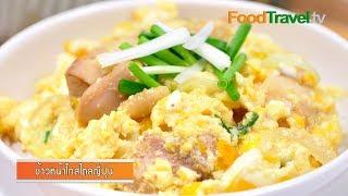 ข้าวหน้าไก่สไตล์ญี่ปุ่น Oyakodon (เมนูไมโครเวฟ)   FoodTravel