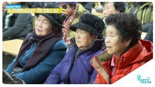 1월 4주_동 연두방문 구민과의 대화 성황리 종료 영상 썸네일