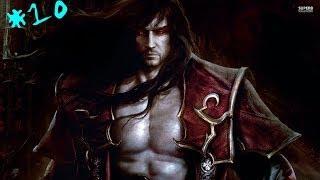 Прохождение Castlevania - Lords of Shadow 2 --- Часть 10: Смерть Кармиллы