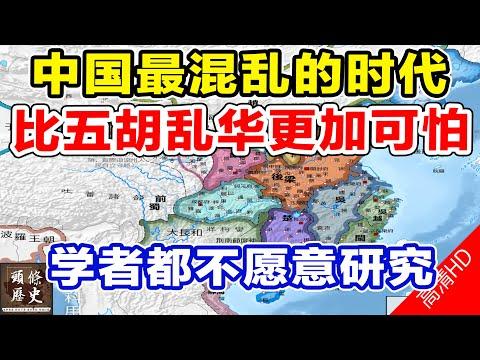 中国最混乱的时代,老百姓叫苦不迭!比五胡乱华更加可怕!学者都不愿意研究!