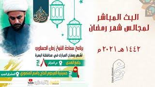 البث المباشر لمجلس سماحة الشيخ الحسناوي ليلة ٩  رمضان || البصرة - الجزائر - جامع الهدى