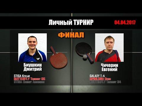 Настольный теннис в Москве. Спарринг защитник