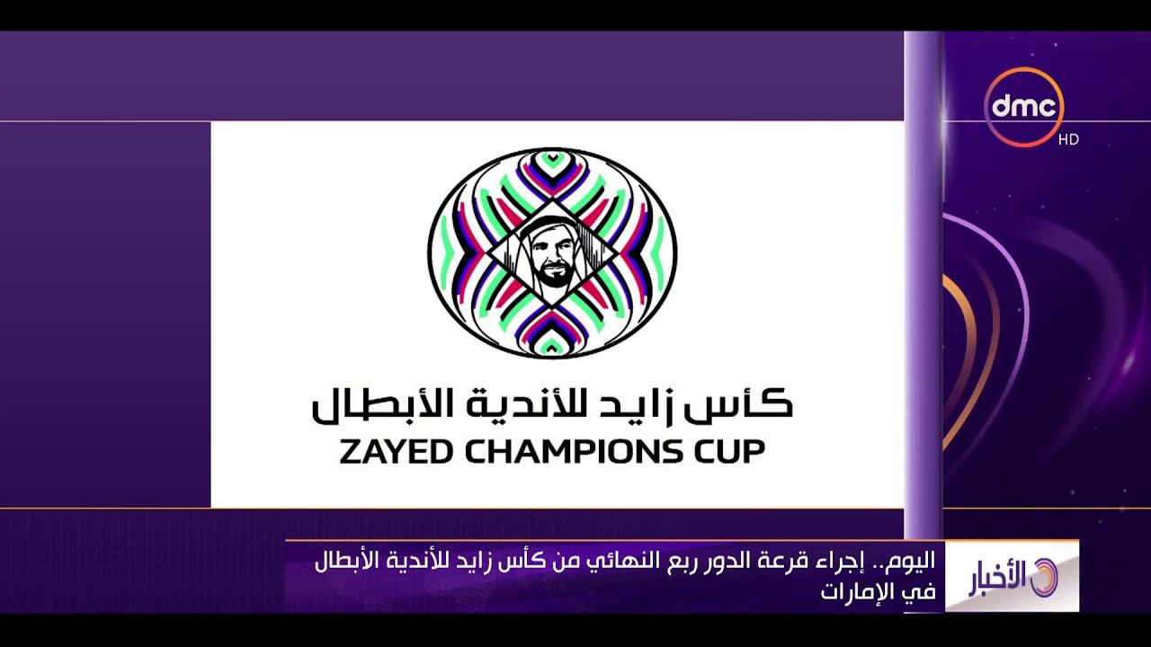 الأخبار اليوم إجراء قرعة الدور ربع النهائي من كأس زايد للأندية