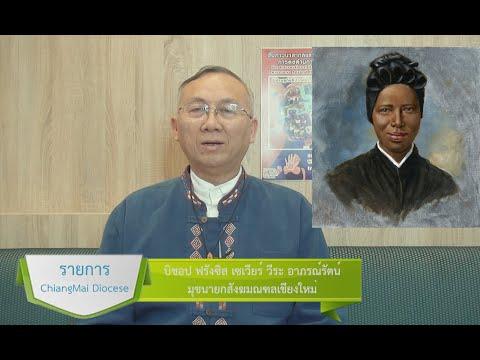 รายการ chiangmai diocese ข่าวคราวพระศาสนจักรทั่วไป EP.7 ตอนที่ 22