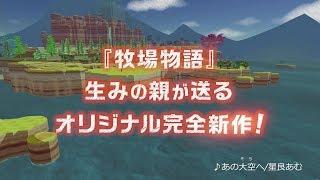 『リトルドラゴンズカフェ -ひみつの竜とふしぎな島-』プロモーション映像第1弾イメージソングver.