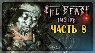 ТАЙНАЯ КОМНАТА В ДОМЕ И УЖАСНОЕ БОЛОТО! ✅ The Beast Inside Прохождение #8
