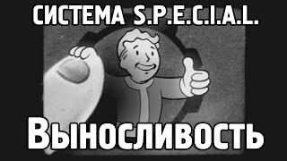 Fallout 4 - S.P.E.C.I.A.L. Выносливость Перевод