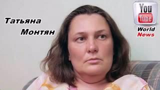 Татьяна Монтян Интервью: Украина беда неминуема 2016