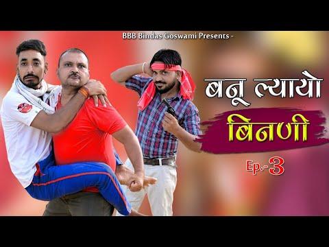 Download बनू ल्या ओ बीनणी भाग 3 || बनू पंकु और बीनणी||Banwari Lal ||Banwari Lal Ki Comedy||rajasthani comedy