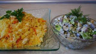 Ужин за 15 минут Салат на РАЗ ДВА ТРИ сытно быстро и вкусно Ужин рецепты