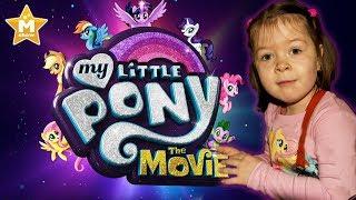 Мой Маленький Пони в Кино 2017 ☆ My Little Pony The Movie 2017 ☆ Маша Шоу MLP ☆ Дружба – это чудо!