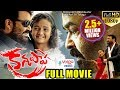Kanupapa Latest Telugu Full Movie || Mohanlal, Vimala Raman ||  2017 Telugu Movies