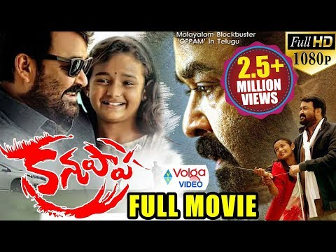 Kanupapa Latest Telugu Full Movie  Mohanlal, Vimala Raman   2017 Telugu Movies