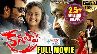 Kanupapa Latest Telugu Full Movie || Mohanlal, Vimala Raman || Telugu Filme