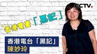 香港电台「黑记」陈妙玲 | CCTV