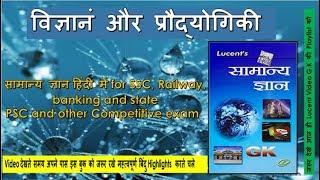 Lucent G K Book विज्ञानं और प्रोद्यौगिकी ||General science Hindi |I Lucent Book