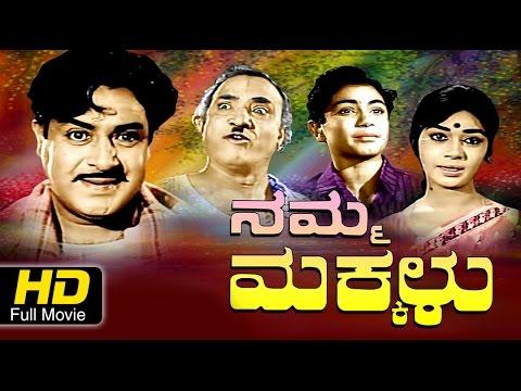 Namma Makkalu   Full Kannada Free Online Movie   K S Ashwath, Pandaribai.