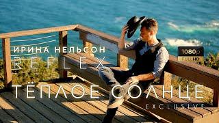 Смотреть клип Ирина Нельсон - Тёплое Солнце