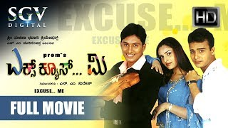 Excuse Me - Kannada Full HD Movie | Super Hit Kannada Movies | Sunil Rao, Ajay Rao, Ramya