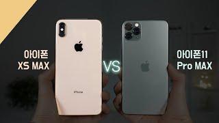 아이폰11 프로 맥스 vs 아이폰XS 맥스 비교 완결편! 업그레이드 필요할까?  iPhone 11 Pro Max vs iPhone XS Max - Full Comparison!