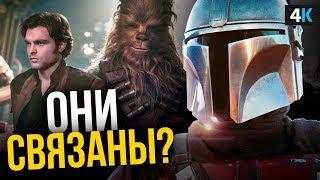 Звездные Войны - все о будущем франшизы. Разбор трейлера Мандалорца и 9 эпизод!