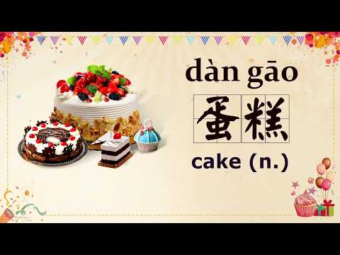Chinese Vocabulary Food - 蛋糕 dàn gāo - cakes (HSK 4)