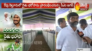 All Arrangements  Set for YSR Rythu Bharosa Scheme at Sarvepalli in Nellore Distict || Sakshi TV