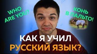 КАК американец учит русский язык? Разница между русским и английским
