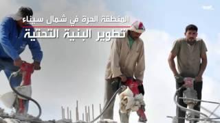 اتفاق تاريخي لاستثمار سعودي في المنطقة الحرة شمال سيناء
