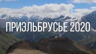 ПРИЭЛЬБРУСЬЕ 2020. Джилы-Су Терскол 105-й пикет Чегет Гарабаши